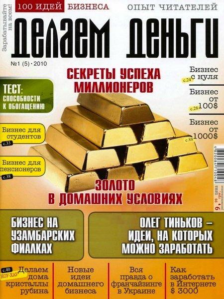 Делаем деньги №1 (январь 2010)