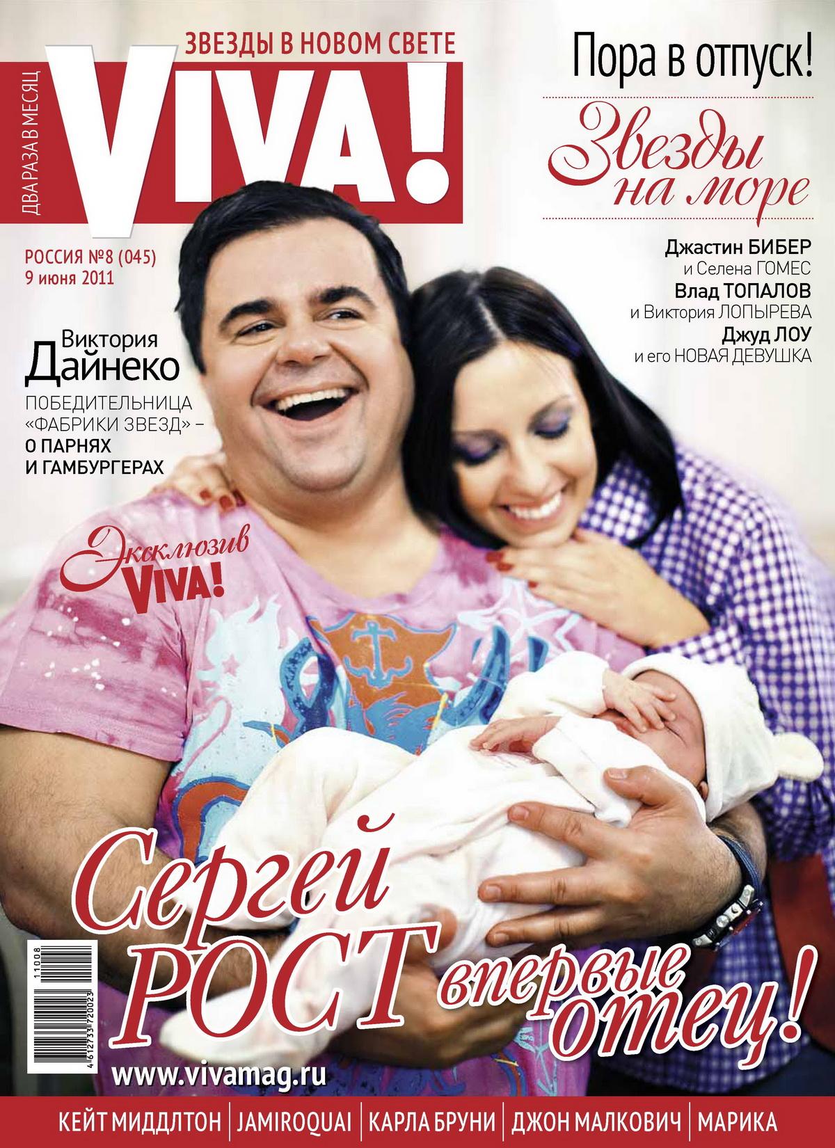 VIVA! No.8 Russia – 9 June 2011