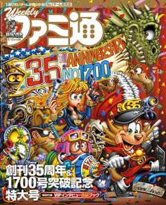 週刊ファミ通 Weekly Famitsu – 20 7月 2021
