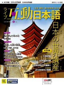 Live Interactive Japanese Magazine 互動日本語 - 五月 2021
