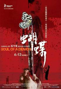 Soul of a Demon (2007) Hu die