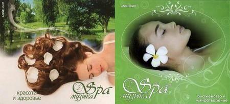Angelight - Spa Музыка (Spa Music) Vol. 2-3 (2008-2010)