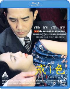 Lust, Caution (2007) Se, jie