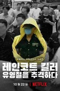 The Raincoat Killer: Chasing a Predator in Korea S01E03