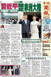 Hong Kong Commercial Daily (2003.03.25)