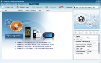 Any DVD Converter Professional 4.2.5 Multilanguage