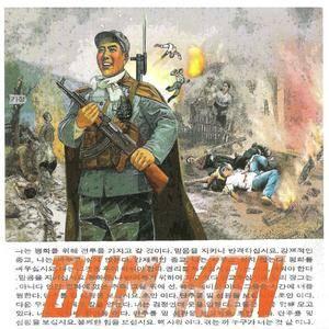 Bum Kon - Drunken Sex Sucks (2008) {Smooch/MRR}