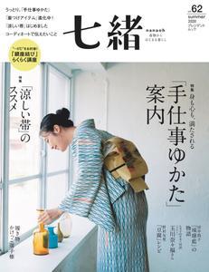 七緒 Nanaoh – 9月 2020