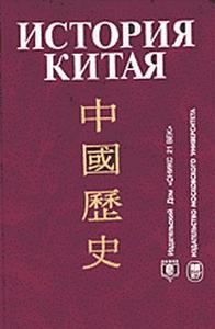 История Китая. Учебник