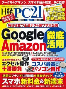 日経PC21 – 10月 2020