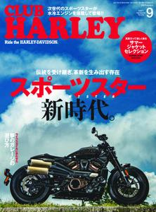 Club Harley クラブ・ハーレー - 8月 2021