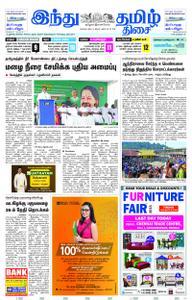 The Hindu Tamil - அக்டோபர் 22, 2018