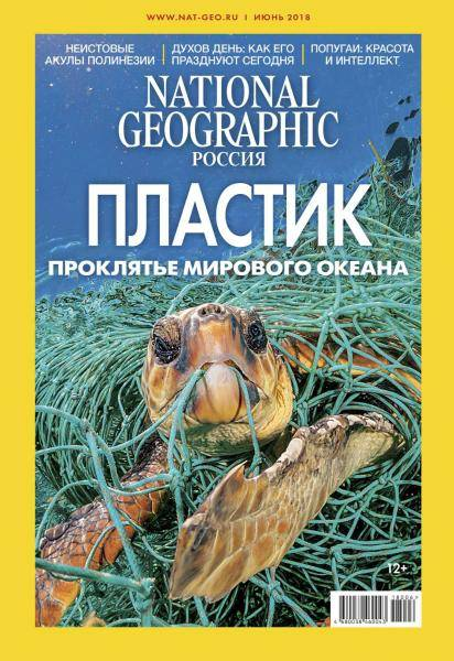 National Geographic Russia - Июнь 2018