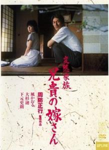 Abnormal Family (1984) Hentai kazoku: Aniki no yomesan