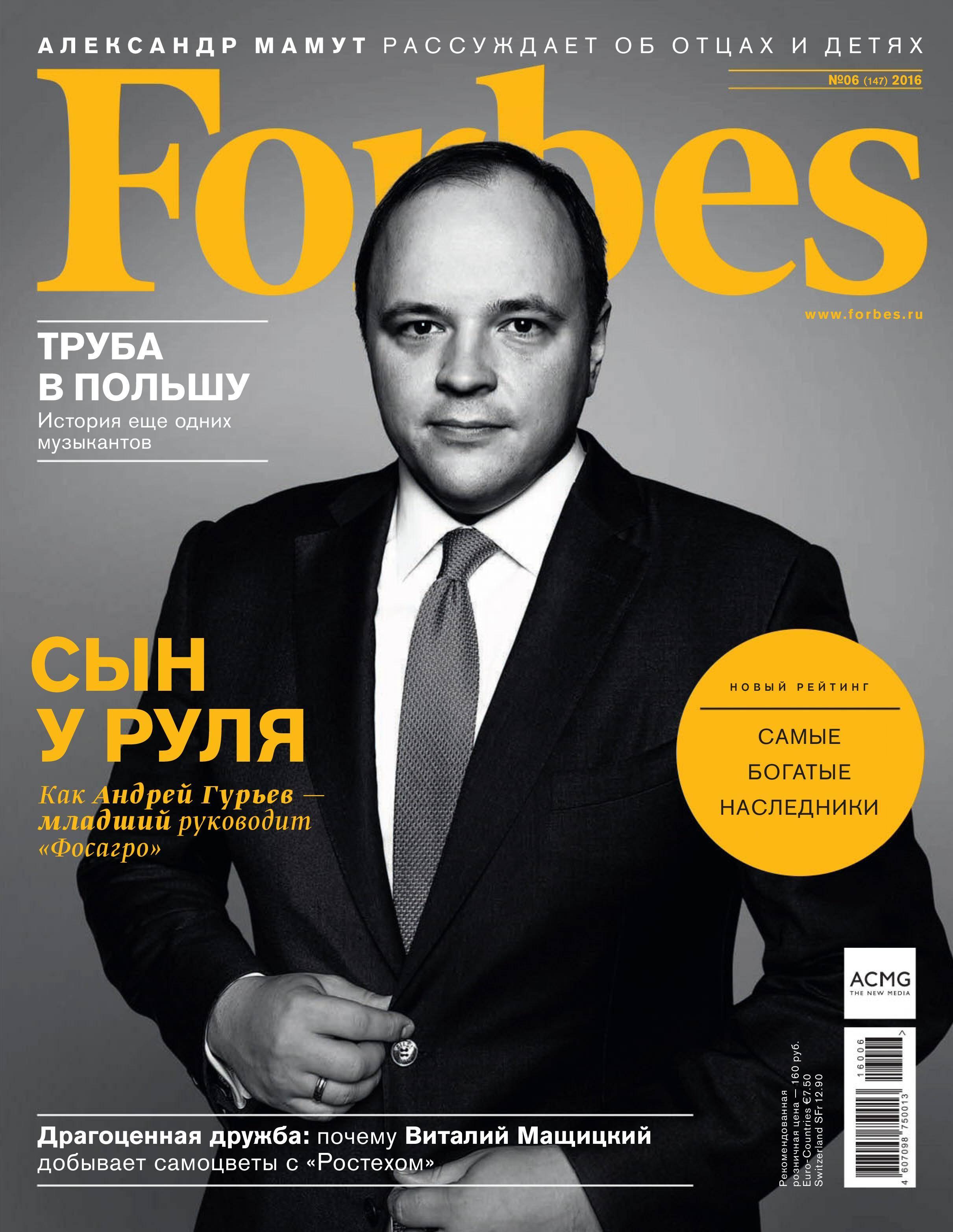Журнал форбс с фото на обложке