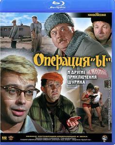 """Operation """"Y"""" & Other Shurik's Adventures / Operatsiya 'Y' i drugie priklyucheniya Shurika (1965)"""