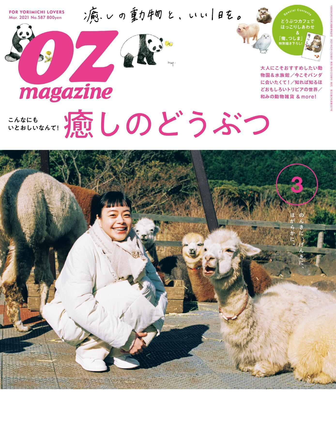 OZmagazine – 3月 2021