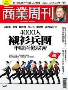 Business Weekly 商業周刊 - 01 十月 2018