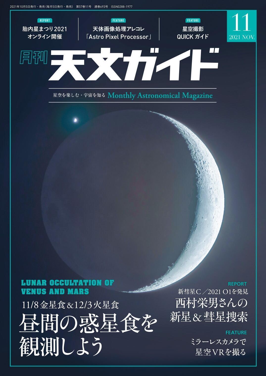 天文ガイド – 10月 2021