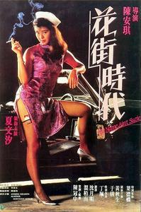 My Name Ain't Suzie (1985) Hua jie shi dai