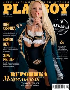 Playboy Ukraine - Май-Июнь 2019