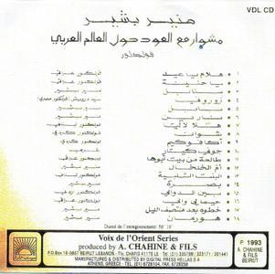 MIDDLE EASTERN INSTRUMENTAL MUSIC - MUNIR BASHIR
