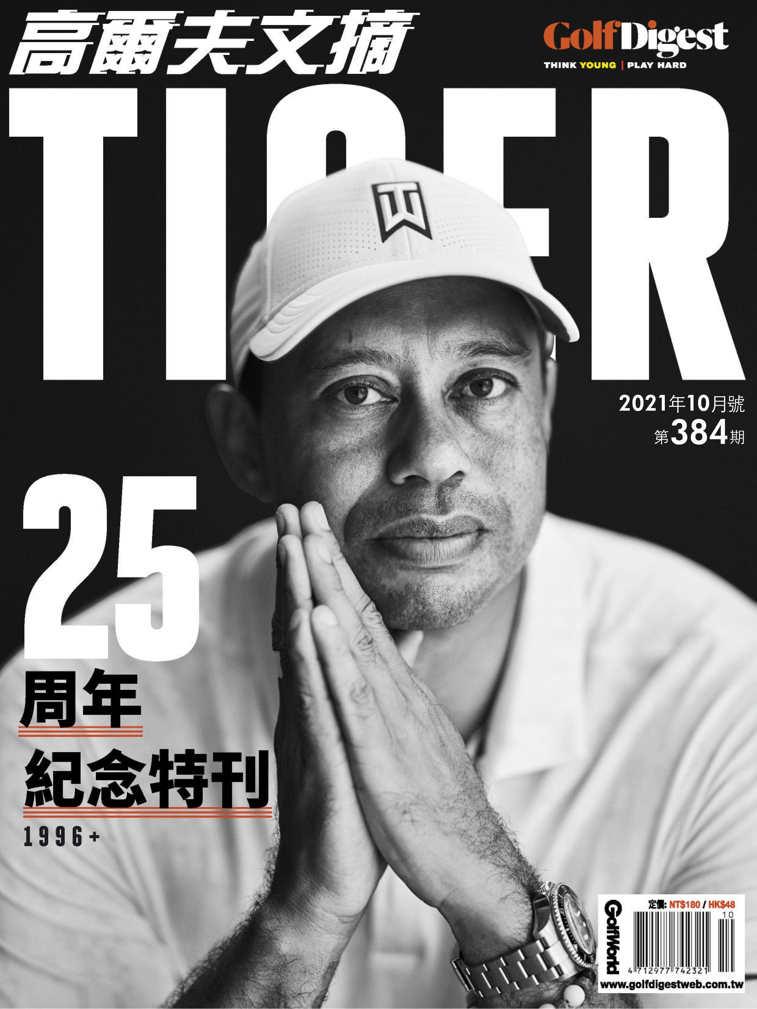 Golf Digest Taiwan 高爾夫文摘 - 十月 2021