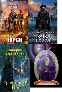 Фентези и альтернативная история - сборник книг №004