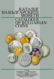 Catalogue of Bulgarian Banknotes and Coins