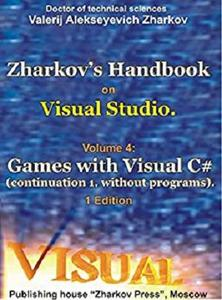 Zharkov's Handbook on Visual Studio. Volume 4: Games with Visual C# (continuation 1, without programs)