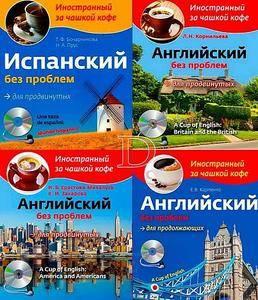 Изучение языков без проблем - Сборник книг