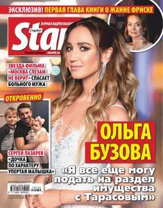 StarHit - Октябрь 07, 2019