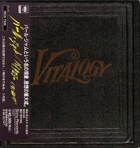 Pearl Jam - Vitalogy (1994) Japanese Press