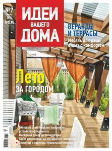 Идеи Вашего Дома - Июль 2019