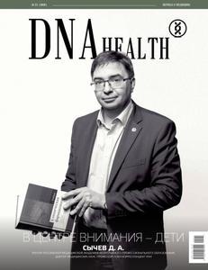 DNA Health – Февраль/Март 2020
