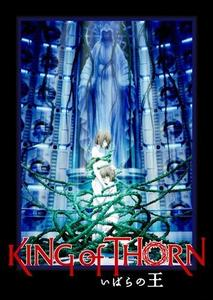 King of Thorn (2009)