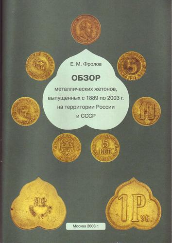 Обзор металлических жетонов, выпущенных с 1889 по 2003г. на территории России и СССР