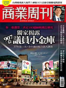 Business Weekly 商業周刊 - 12 十一月 2018