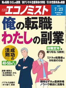 Weekly Economist 週刊エコノミスト – 16 7月 2019