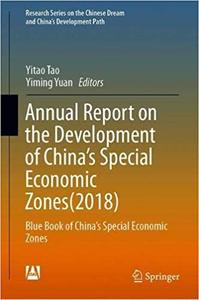 Annual Report on the Development of China's Special Economic Zones(2018): Blue Book of China`s Special Economic Zones