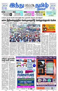 The Hindu Tamil - அக்டோபர் 08, 2018