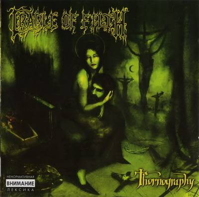 Cradle Of Filth - Thornography(2006)
