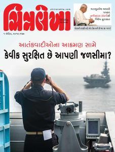 Chitralekha Gujarati Edition - 01 એપ્રિલ 2019