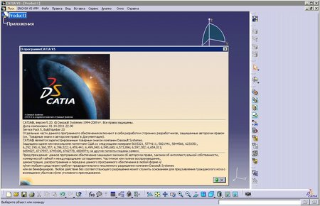 Dassault Systemes CATIA V5R20 Service Pack 5 0 Update Only