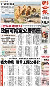 United Daily News 聯合報 – 16 九月 2021