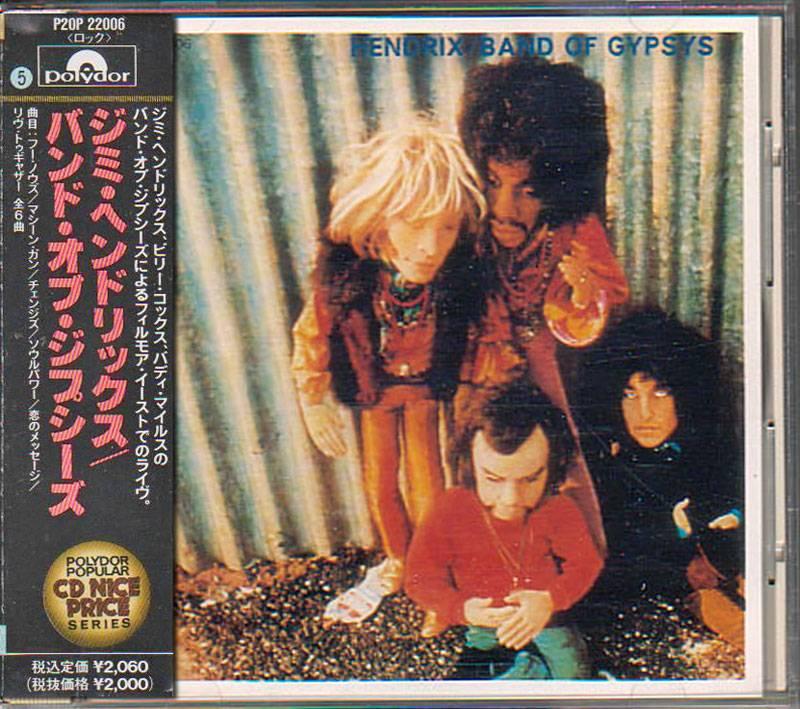 Jimi Hendrix - Band Of Gypsys (1970)