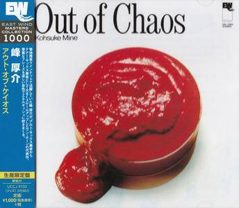 Kohsuke Mine - Out Of Chaos (1974) {2015 DSD Japan East Wind Masters Collection 1000 UCCJ-9133} (ft. Masabumi Kikuchi)