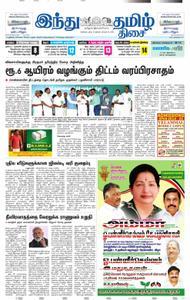 The Hindu Tamil - பிப்ரவரி 25, 2019