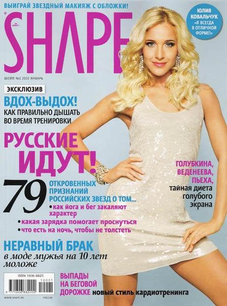 Shape №1 (январь 2010)