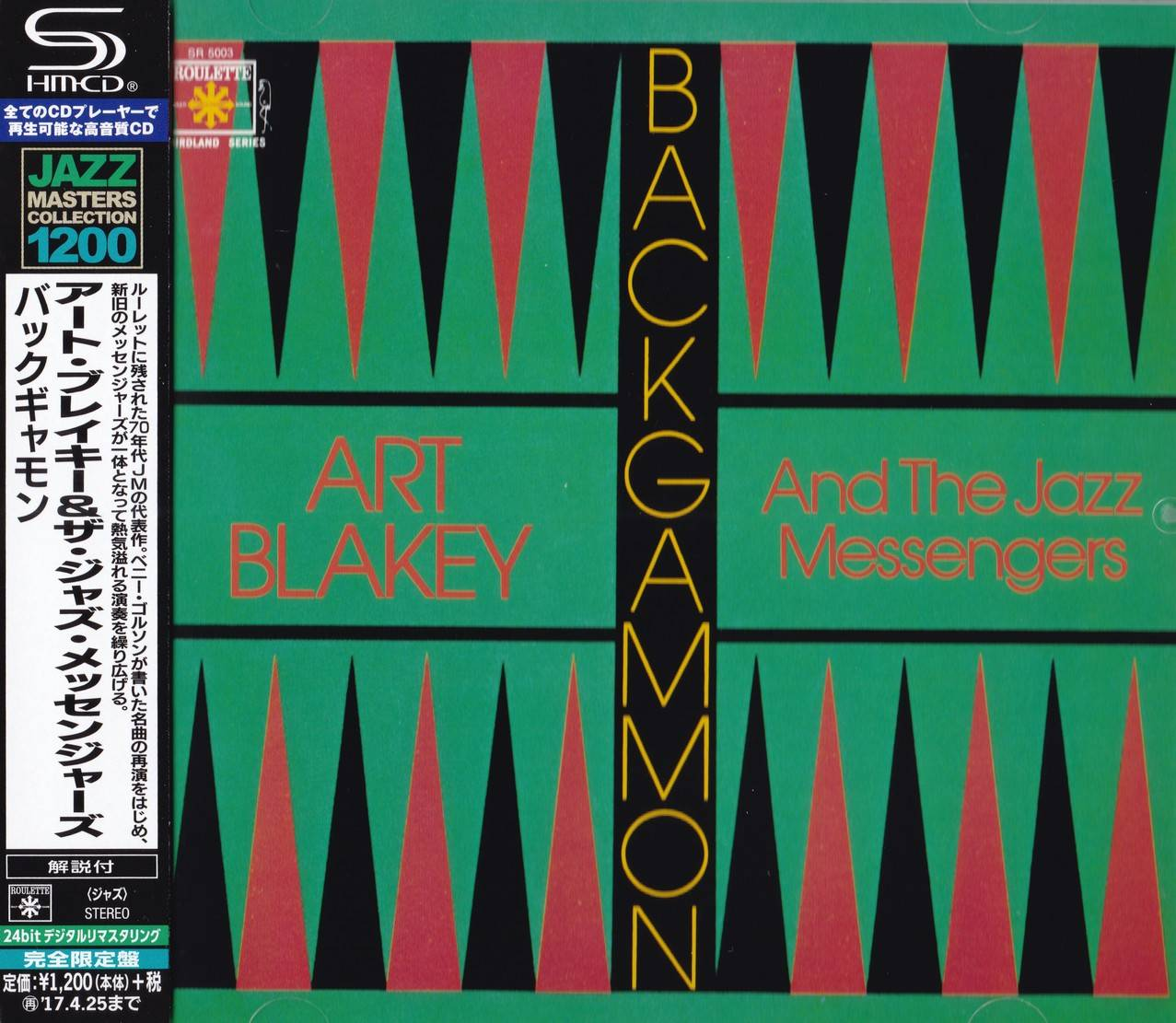 Art Blakey & The Jazz Messengers - Backgammon (1976) {2016 Japan SHM-CD Jazz Masters Collection 1200 Series WPCR-29102}